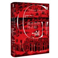 幽灵帝国拜占庭:通往君士坦丁堡的传奇旅程