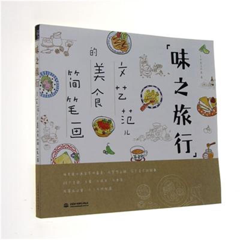 味之旅行-文艺范儿的美食简笔画北京新华书店官方旗舰店 品牌承诺