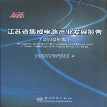 江苏省集成电路产业发展报告-(2012年度)