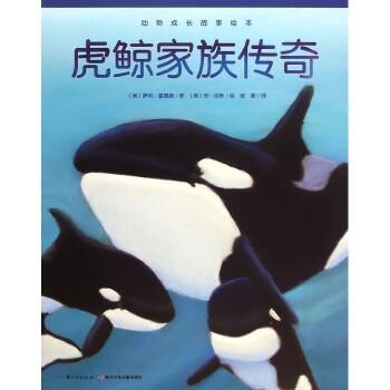 《虎鲸家族传奇/动物成长故事绘本》(美)萨莉·霍