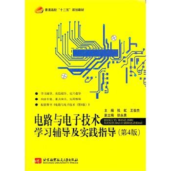《电路与电子技术学习辅导及实践指导-(第4版)》张虹