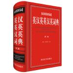 80000词英汉英英汉英词典:第二版