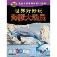 海豚大动员-3D世界好好玩-赠送3D眼睛
