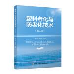 塑料老化与防老化技术(第二版)