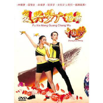 复兴梦广场舞-中国梦dvd
