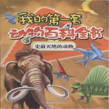 《史前灭绝的动物-我的第一套动物百科全书》党博
