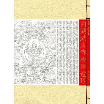 西藏纳唐寺版画遗珍