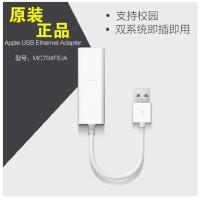 APPLE/苹果usb网卡 网络转换器 mac以太网转接器pro Air网线接口