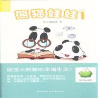 熊猫娃娃-1