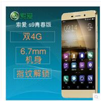 索爱 S9青春版安卓智能手机超薄机身双微信 正品