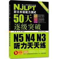 新日本语能力测试50天逐级突破N5.N4.N3听力天天练-日语三级四级五级必备听力训练-日语考试辅导用书-日语初级自学教材
