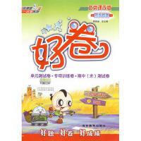 14秋好卷一年级语文BJ(北京版)上 荣德基 9787538385076