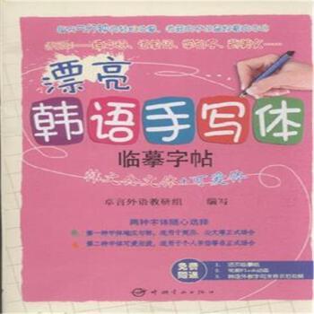 漂亮韩语手写体临摹字帖-韩文公文体 开爱体