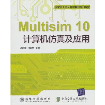 《multisim 10计算机仿真及应用
