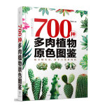 700种多肉植物原色图鉴(汉竹)很全很实用,新手立变多肉控 赠送Iphone Ipad版花卉图鉴