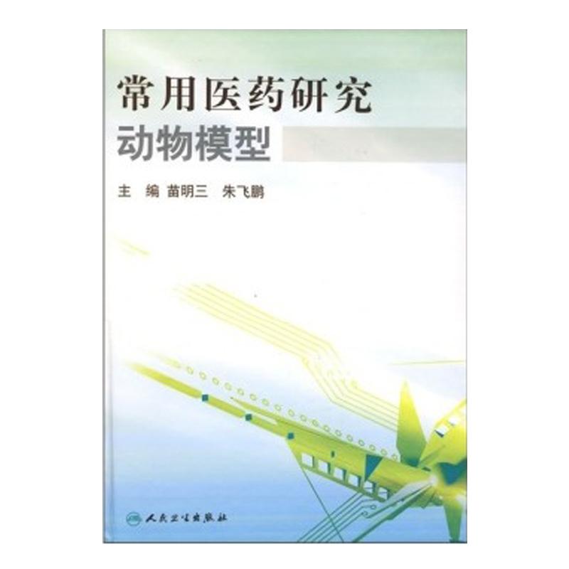《常用医药研究动物模型》苗明三