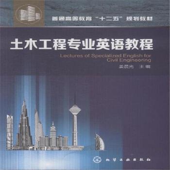 《土木工程专业英语教程》姜晨光