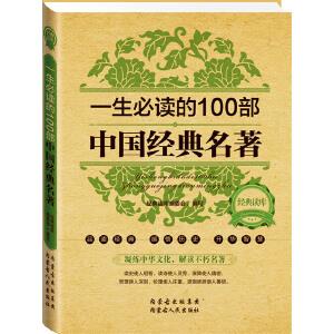经典读库2:一生必读的100部中国经典名著