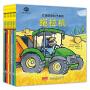 忙碌的车轮子系列(套装共8册)