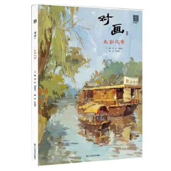 色彩风景 刘洋刘曙光管凤香国美水粉风景步骤解析风景写生教程