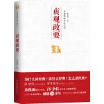 中国梦的古代范例--贞观政要