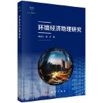 环境经济地理研究
