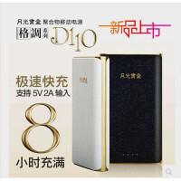 Aigo月光宝盒移动电源D110聚合物充电宝苹果三星小米10000MA