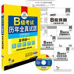 大学英语三级真题/英语B级真题 2017年6月新题型试卷 高等学校英语应用能力考试 华研外语