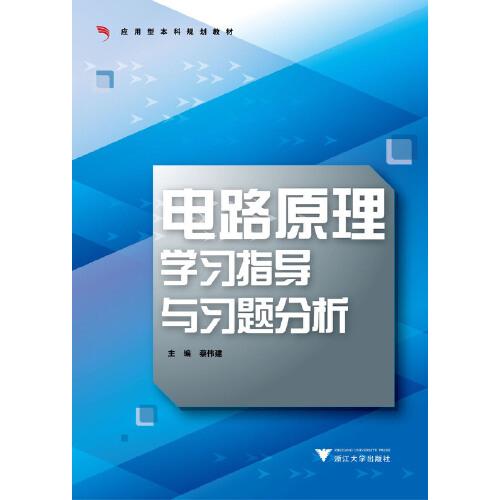 电路原理学习指导与习题分析(电子书)