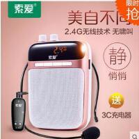 索爱 S-718 无线扩音器小蜜蜂教师导游专用腰挂大功率教学唱戏机