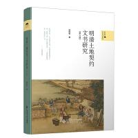 明清土地契约文书研究(第三版)