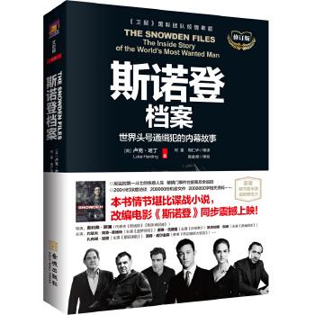 斯诺登档案:世界头号通缉犯的内幕故事(修订版)