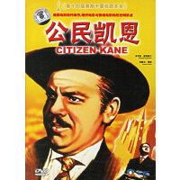 公民凯恩(DVD) 飞乐