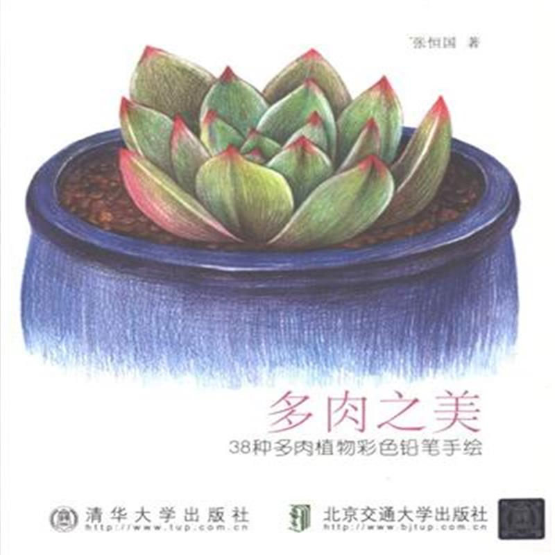 多肉之美-38种多肉植物彩色铅笔手绘