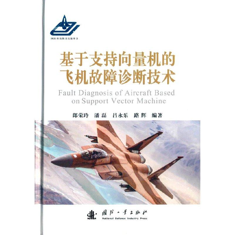 基于支持向量机的飞机故障诊断技术