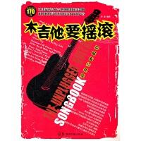超级吉他唱将-木吉他要摇滚-经典收藏本170首