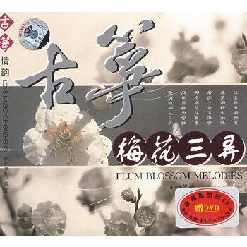 古筝情韵:梅花三弄(cd+赠dvd)价格