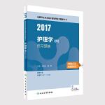 2017全国卫生专业技术资格考试 护理学(师) 练习题集