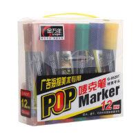 金万年 POP海报笔 12mm 手写海报 广告设计马克笔 唛克笔G-0929T