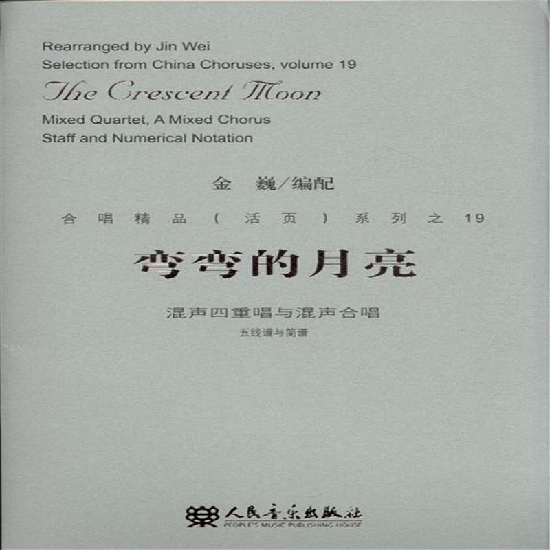 《弯弯的月亮-混声四重唱与混声合唱-五线谱与简谱