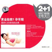 黄金胎教1:孕早期-最舒心的准妈妈古典(2CD+1BOOK)