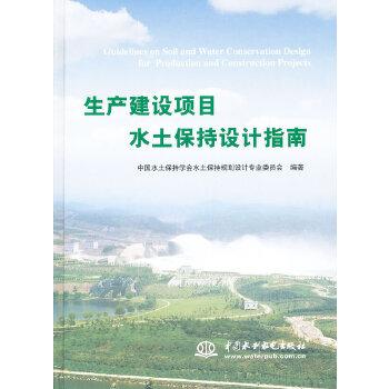 生产建设项目水土保持设计指南 (精装)
