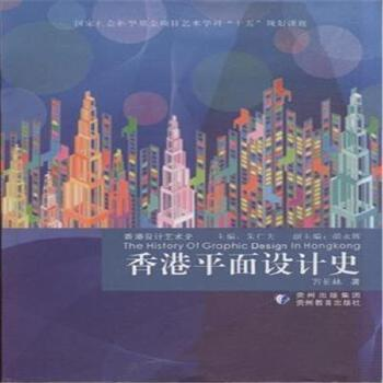 香港平面设计史