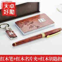 满99包邮 正品红木名片盒 红木笔 红木钥匙扣三件套 高档红木礼品套装