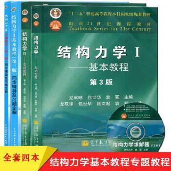 第三版全套4本 结构力学i基本教程+结构力学ii专题教