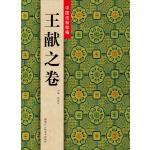 中国法帖粹编:王献之卷(书坛巨擘 法帖荟萃)