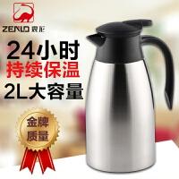 包邮 震龙雅润广口1.5L 2.0L不锈钢家用壶2L真空热水瓶暖壶水壶咖啡壶大容量办公室无尾真空壶
