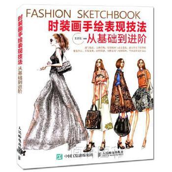 正版时装画手绘表现技法:从基础到进阶时装画手绘教程书籍手绘效果图