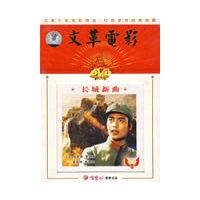 文革电影:长城新曲(DVD-5)