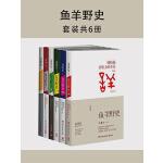 鱼羊野史(套装共6册)(电子书)